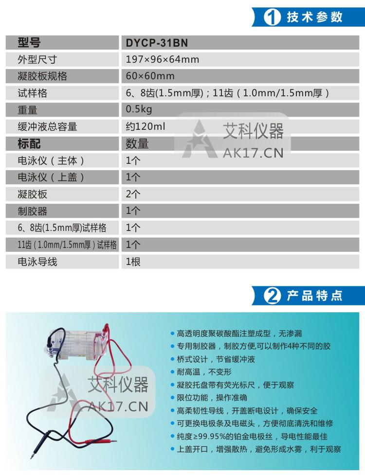 北京六一DYCP-31BN琼脂糖水平电泳仪
